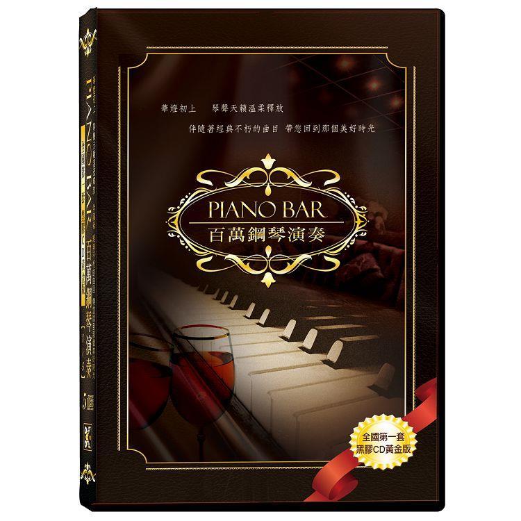 PIANO-BAR百萬鋼琴演奏1-5CD
