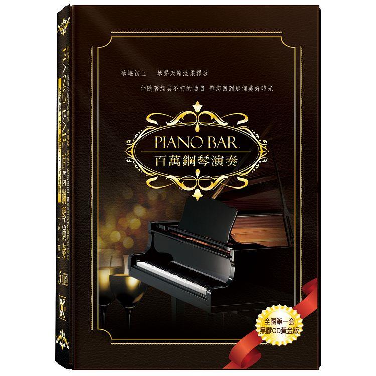 PIANO-BAR百萬鋼琴演奏6-10CD