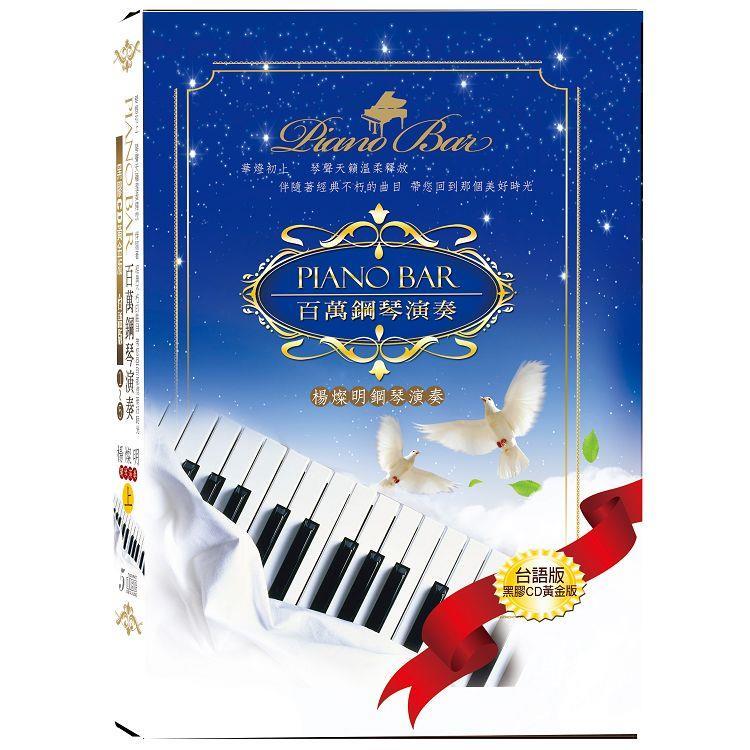 PIANO BAR 百萬鋼琴演奏1~5 台語版CD
