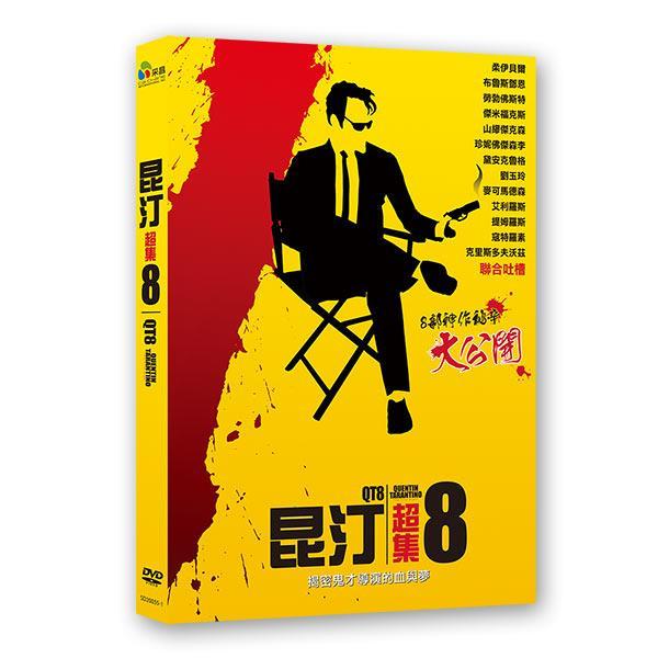 昆汀超集8 DVD