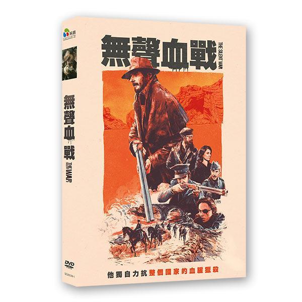 無聲血戰 DVD