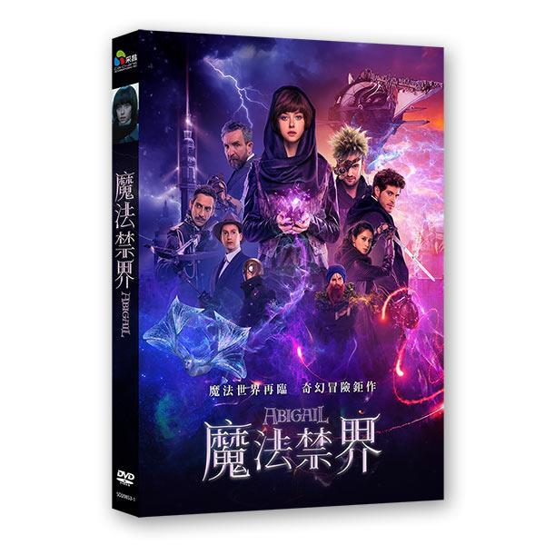 魔法禁界 DVD