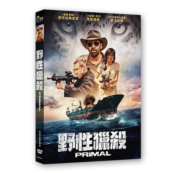 野性獵殺 DVD