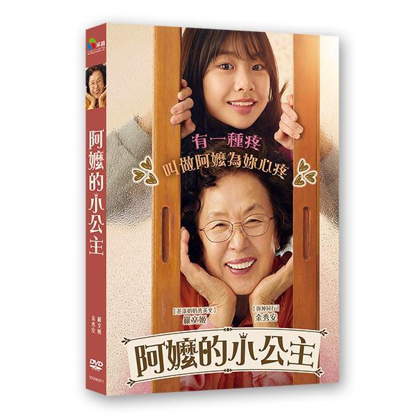 阿嬤的小公主 DVD
