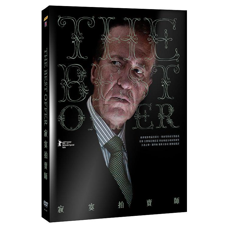 寂寞拍賣師(平裝) DVD