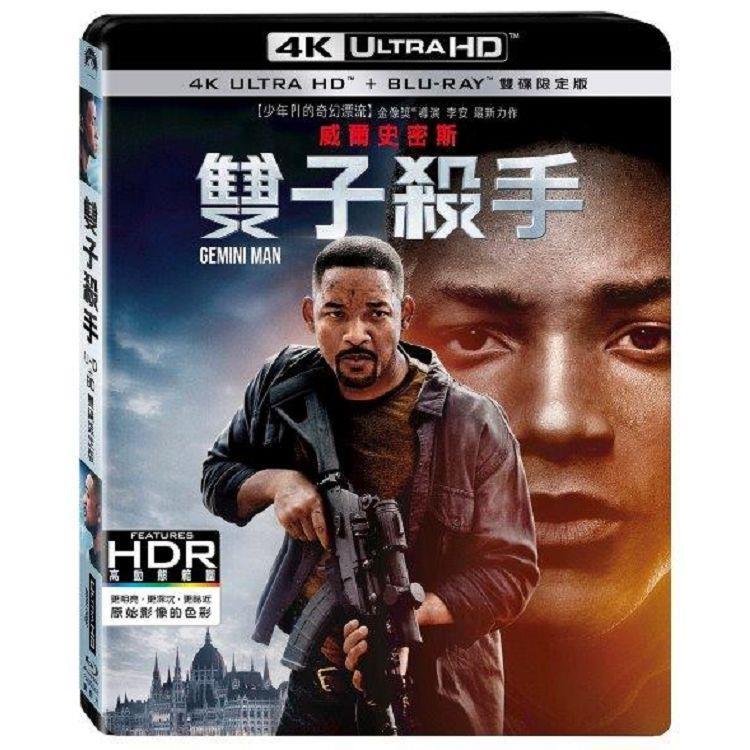 雙子殺手 UHD+BD 雙碟限定版