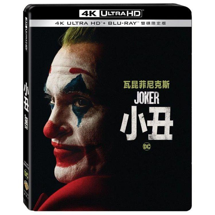 小丑 UHD+BD 雙碟限定版