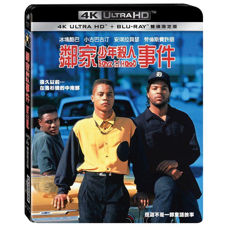 鄰家少年殺人事件 UHD+BD 雙碟限定版