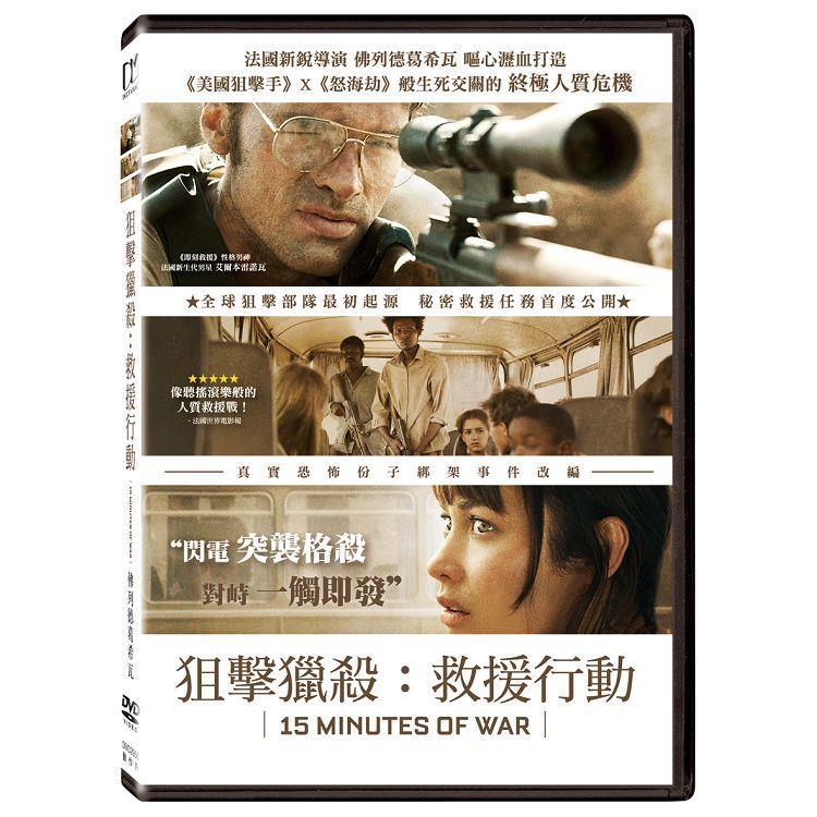 狙擊獵殺:救援行動 DVD