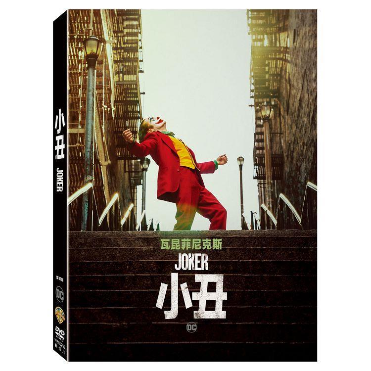 小丑 DVD