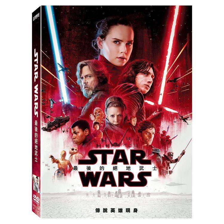 星際大戰 STAR WARS:最後的絕地武士 DVD