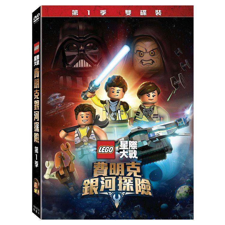 樂高星際大戰:費明克銀河探險 第1季 雙碟 DVD