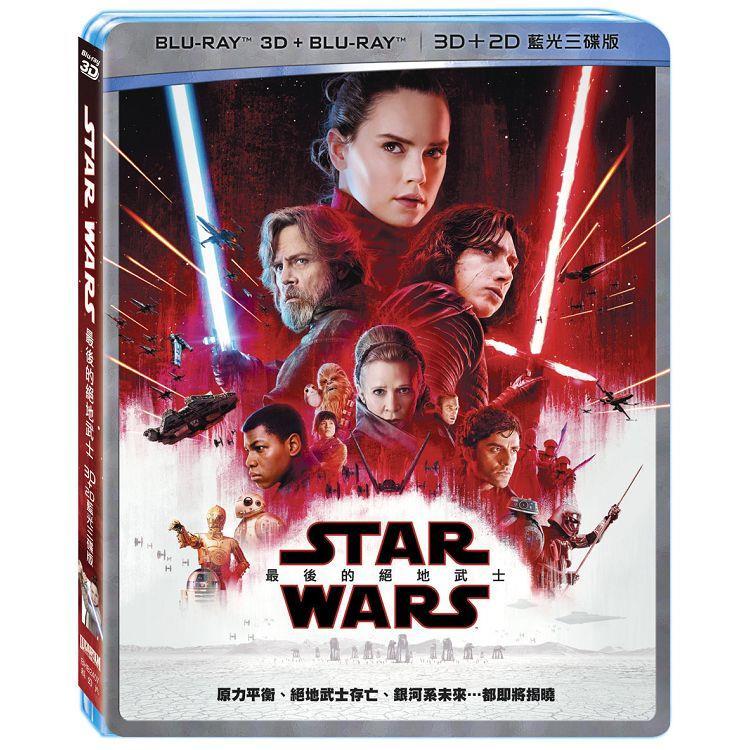 星際大戰 STAR WARS:最後的絕地武士 3D+2D 藍光限定3碟版 BD