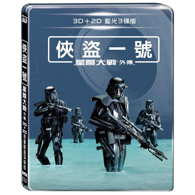 星際大戰外傳:俠盜一號 3D+2D 限量鐵盒3碟版 BD