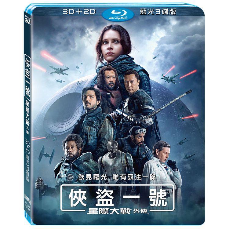 星際大戰外傳:俠盜一號 3D+2D 藍光限定3碟版 BD