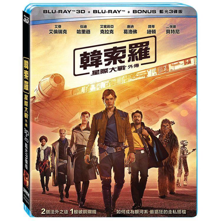 星際大戰外傳:韓索羅 3D+2D+BONUS 藍光限定3碟版 BD