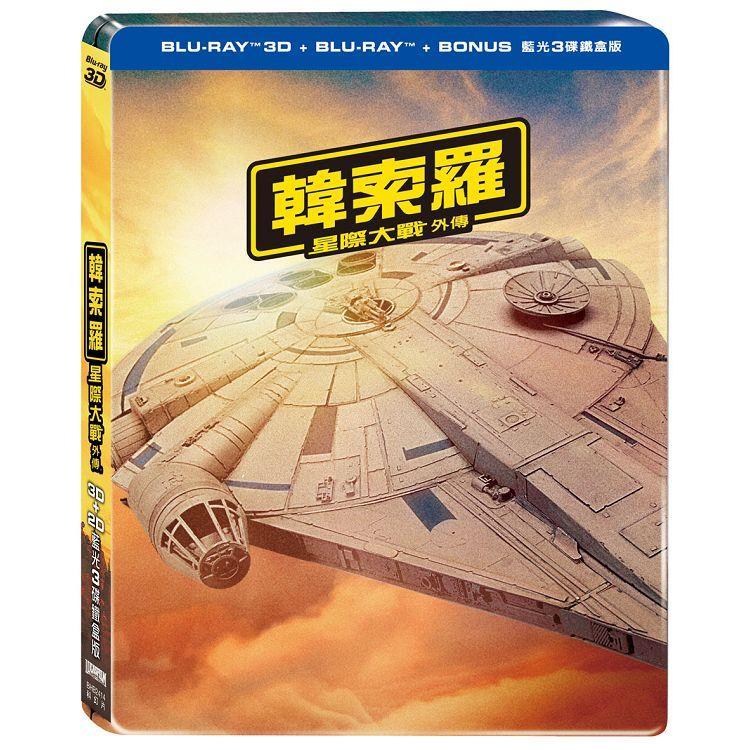星際大戰外傳:韓索羅 3D+2D+BONUS 限量鐵盒3碟版 BD