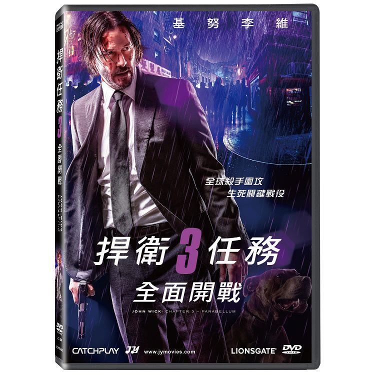 捍衛任務3:全面開戰DVD