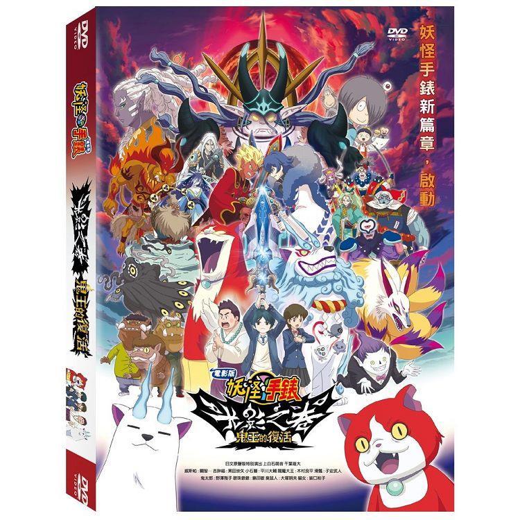 電影版妖怪手錶:光影之卷鬼王的復活DVD