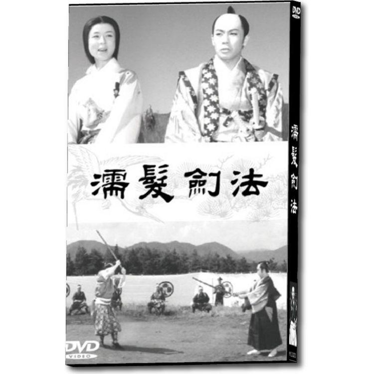 濡髮劍法DVD