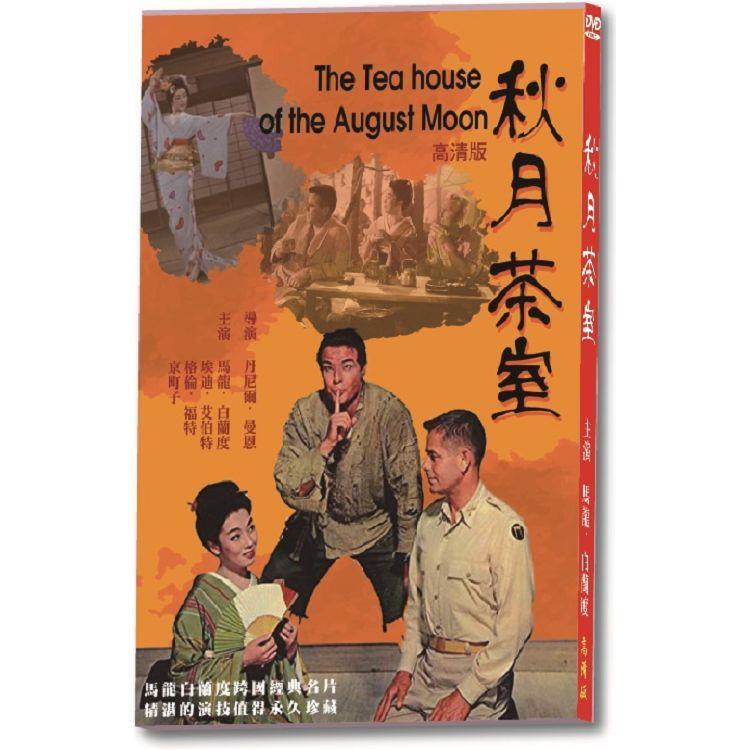 秋月茶室DVD