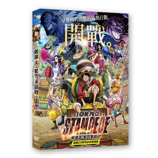 航海王:奪寶爭霸戰 DVD