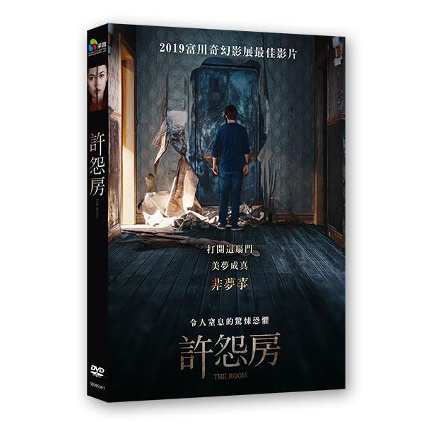 許怨房 DVD