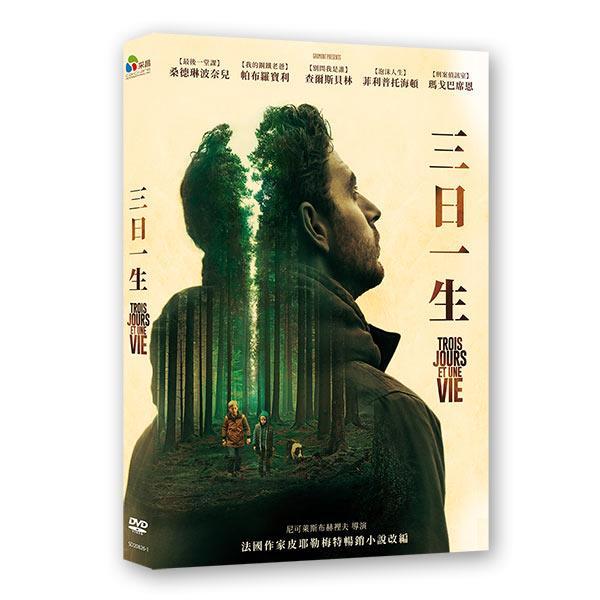 三日一生 DVD