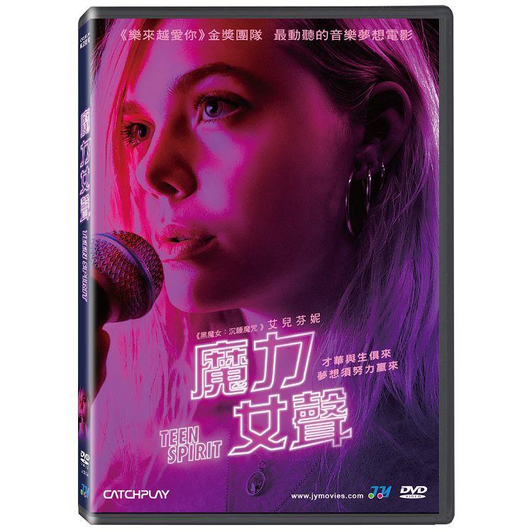 魔力女聲DVD