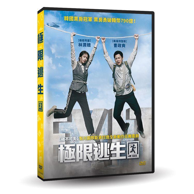 極限逃生DVD