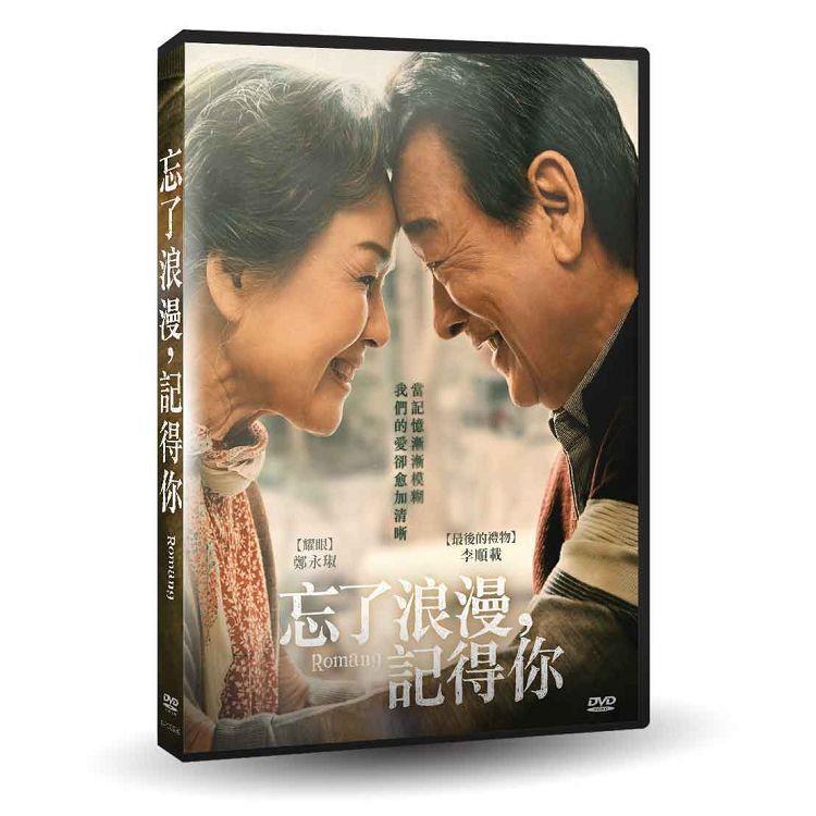 忘了浪漫,記得你DVD