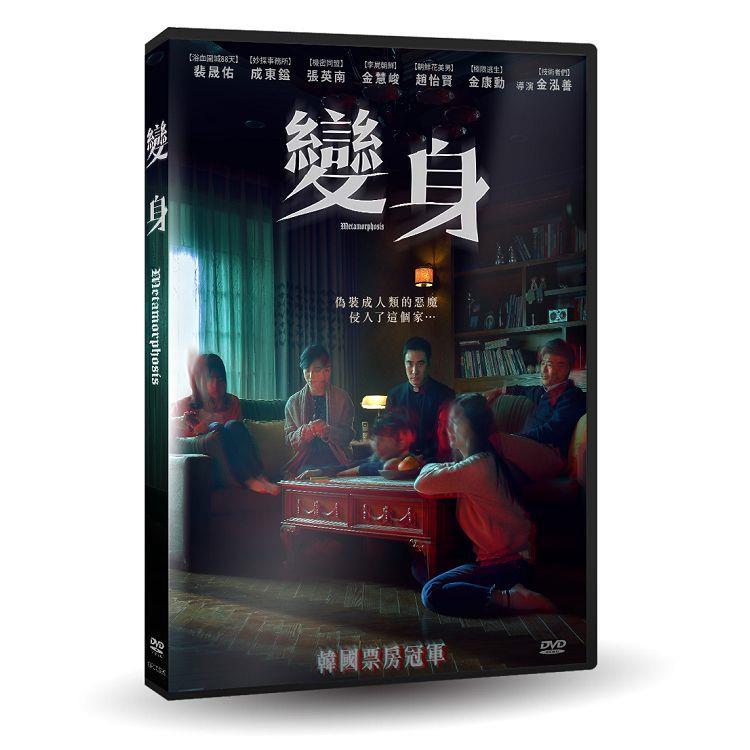 變身DVD