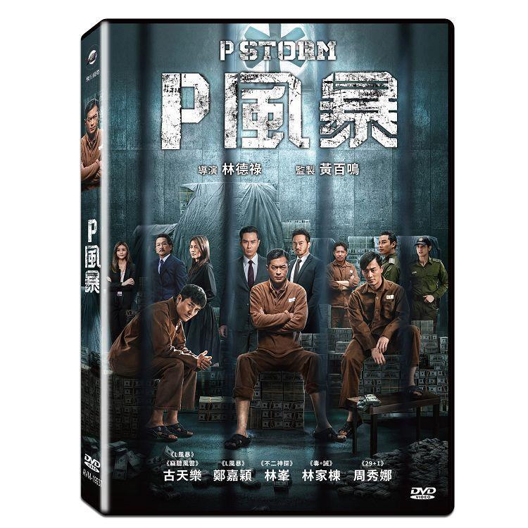 P風暴DVD