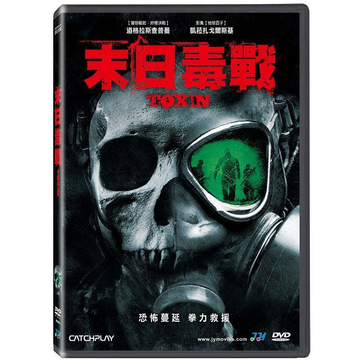 末日毒戰DVD