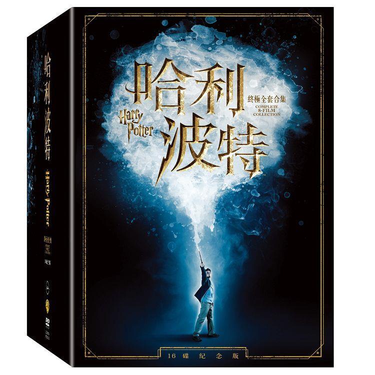 哈利波特 終極全套合集 16碟 紀念版 DVD