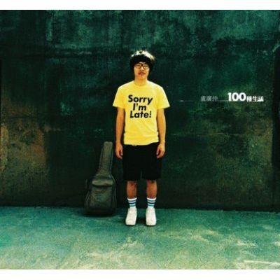 盧廣仲 《100種生活》十週年紀念黑膠