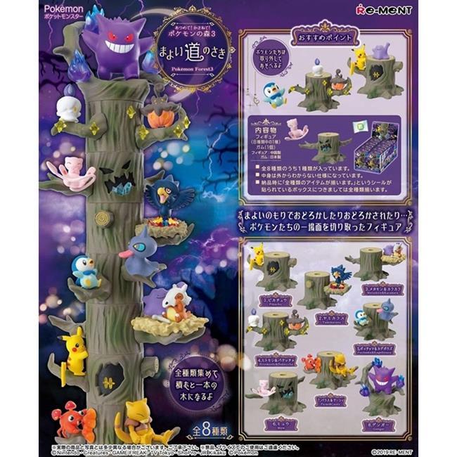 盒裝8款 精靈寶可夢 森林組合 P3 盒玩 擺飾 寶可夢之森 樹屋疊疊樂 神奇寶貝 Re-Ment