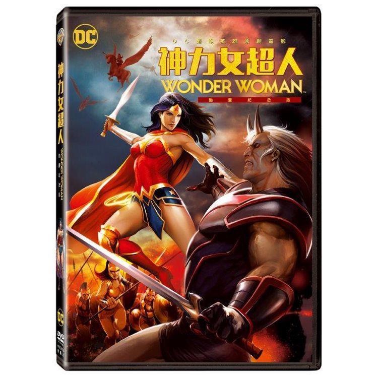 神力女超人動畫紀念版 DVD