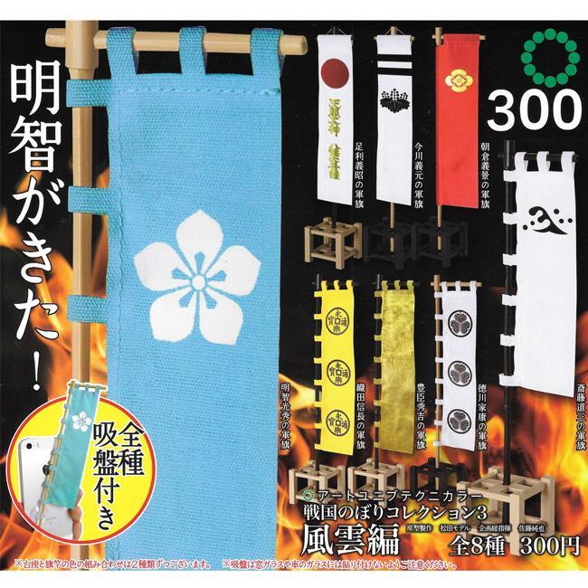 全套8款 日本戰國名將軍旗 P3 扭蛋 轉蛋 擺飾 戰國軍旗