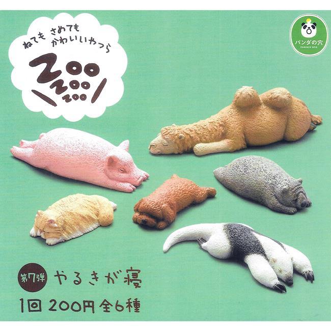 全套6款 休眠動物園 P7 扭蛋 轉蛋 睡覺動物園 熊貓之穴 ZooZooZoo