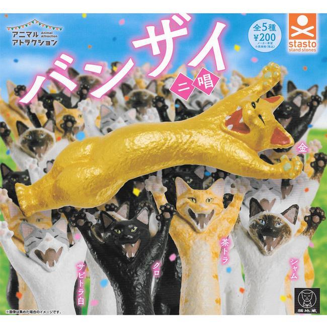 全套5款 動物愛好系列 貓地藏 萬歲篇 P2 扭蛋 轉蛋 Stand Stones
