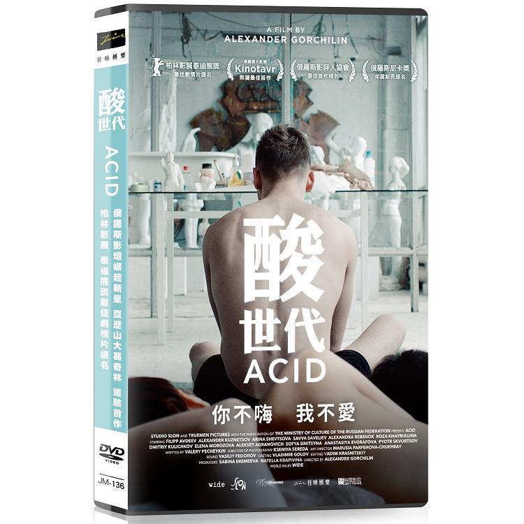 酸世代DVD