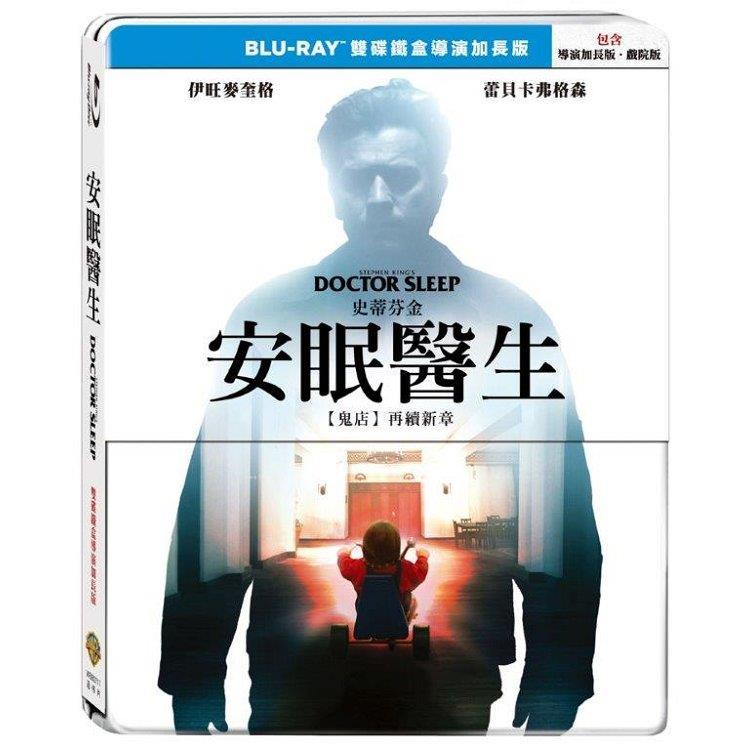 安眠醫生 雙碟鐵盒導演加長版 BD
