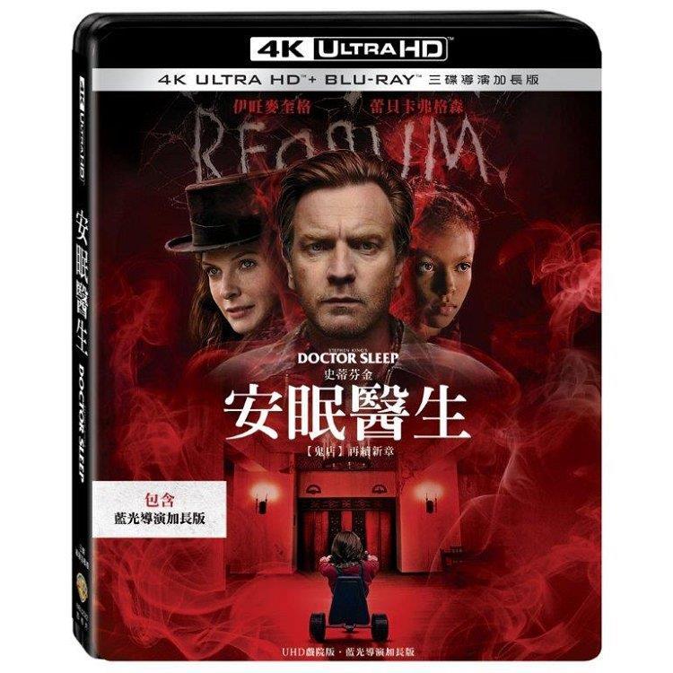 安眠醫生 UHD+BD 三碟導演加長版