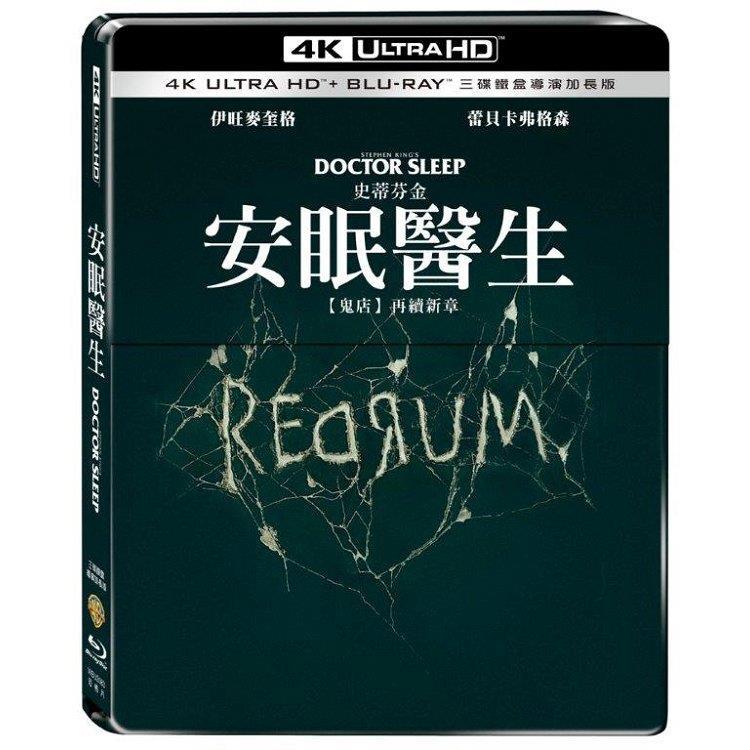 安眠醫生 UHD+BD 三碟鐵盒導演加長版