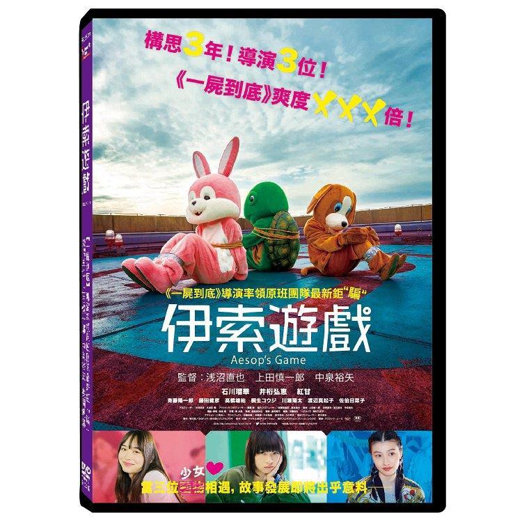伊索遊戲DVD