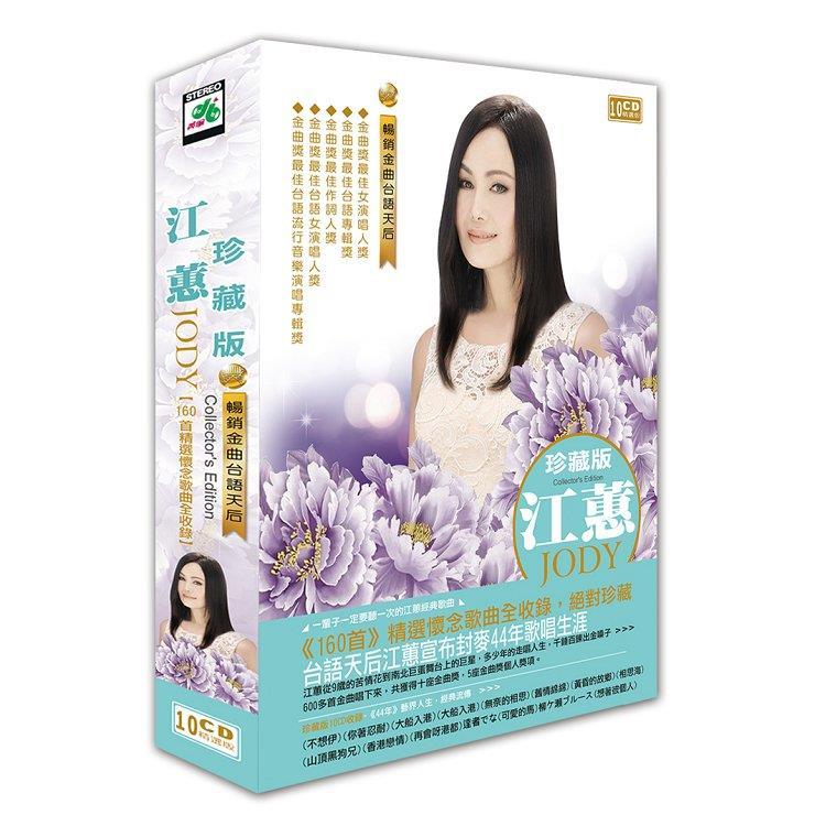 江蕙珍藏版10CD