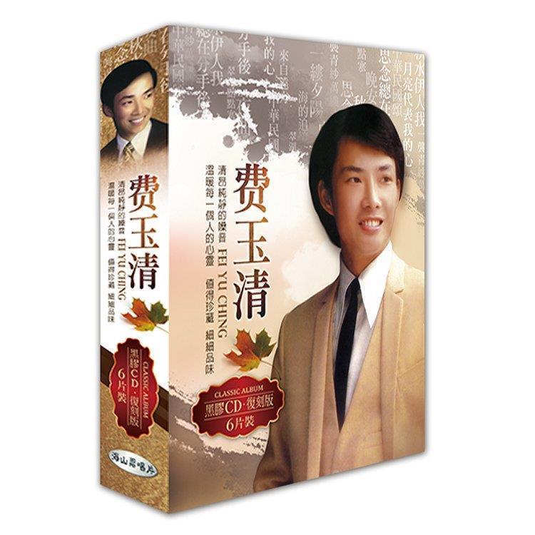 費玉清黑膠CD˙復刻版6片裝CD