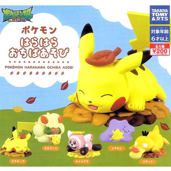 全套5款 精靈寶可夢 秋季公仔 扭蛋 轉蛋 神奇寶貝 可達鴨 百變怪 TAKARA TOMY
