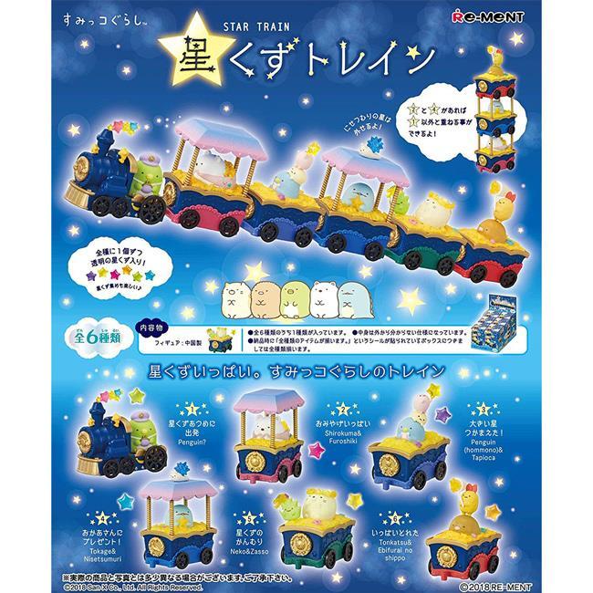 盒裝6款 角落生物 群星列車 盒玩 擺飾 星空火車 角落小夥伴 Re-Ment